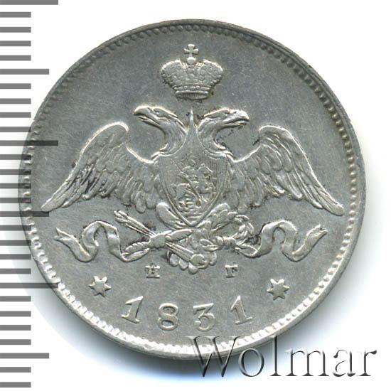 25 копеек 1831 г. СПБ НГ. Николай I