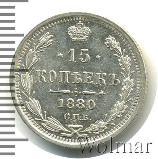 15 копеек 1880 г. СПБ НФ. Александр II.