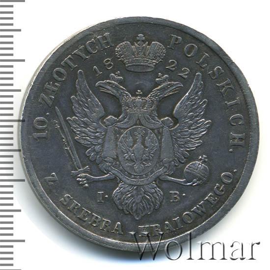 10 злотых 1822 г. IB. Для Польши (Александр I).