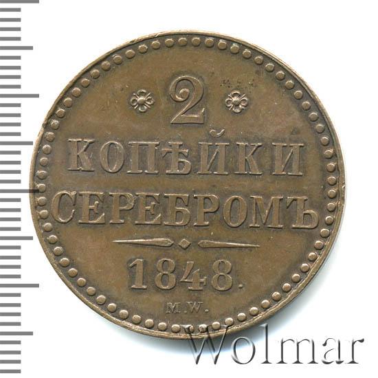 2 копейки 1848 г. MW. Николай I. Точка после года