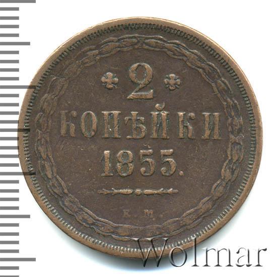 2 копейки 1855 г. ЕМ. Николай I - Александр II. Екатеринбургский монетный двор
