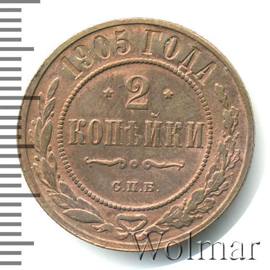 2 копейки 1905 г. СПБ. Николай II.