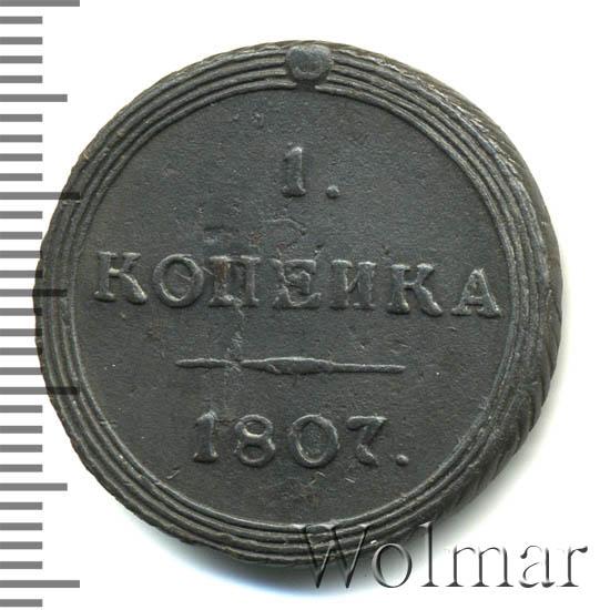 1 копейка 1807 г. КМ. Александр I. Тиражная монета