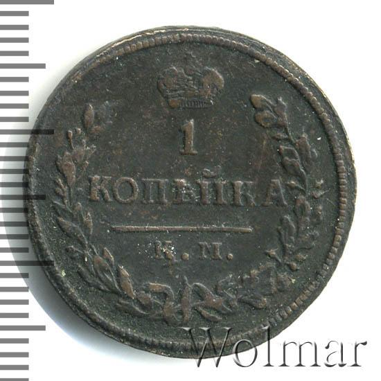 1 копейка 1813 г. КМ АМ. Александр I. Буквы КМ АМ