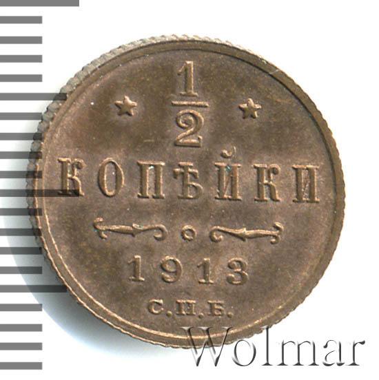 1/2 копейки 1913 г. СПБ. Николай II.
