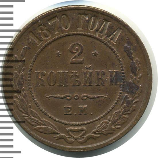 2 копейки 1870 г. ЕМ. Александр II. Екатеринбургский монетный двор