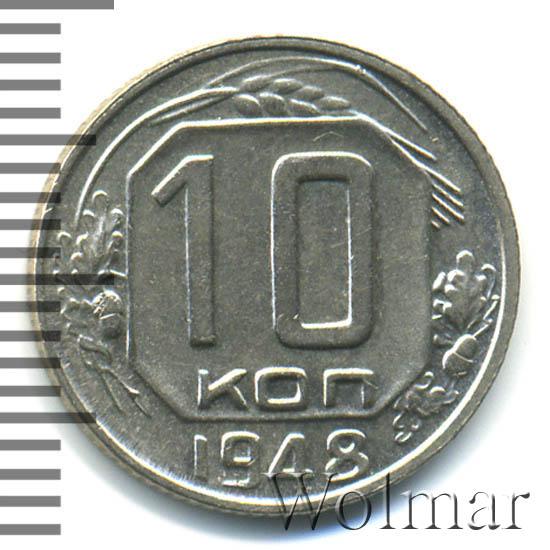 10 копеек 1948 г Первая буква «С» и «Р» приподняты, стебли между витками ленты толстые, диск солнца с венчиком