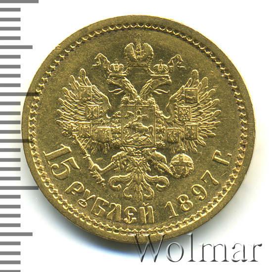 15 рублей 1897 г. (АГ). Николай II. Три последние буквы заходят за обрез шеи