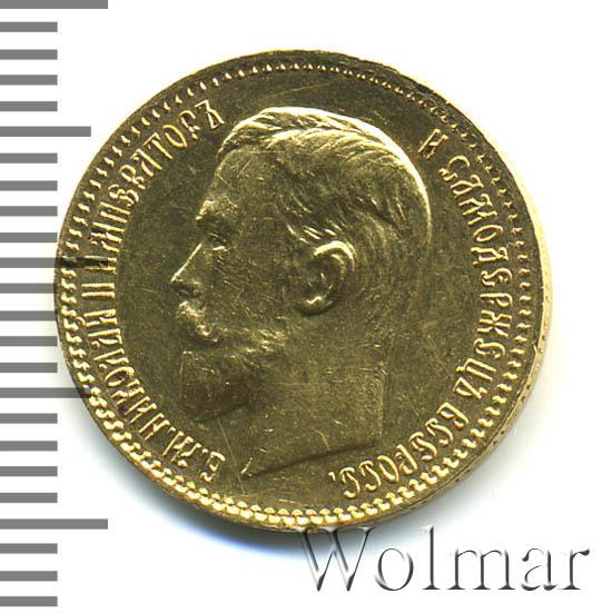 5 рублей 1910 г. (ЭБ). Николай II.