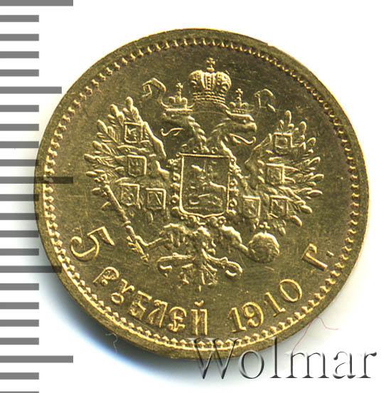 5 рублей 1910 г. (ЭБ). Николай II