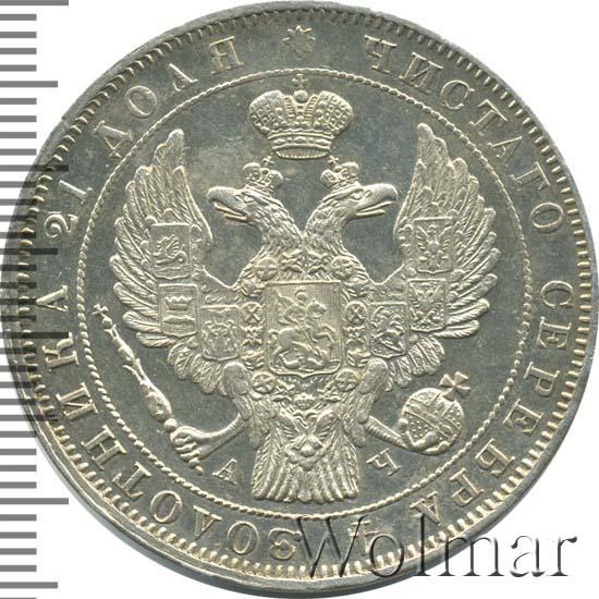 1 рубль 1843 г. СПБ АЧ. Николай I. Орел 1838. Венок 8 звеньев