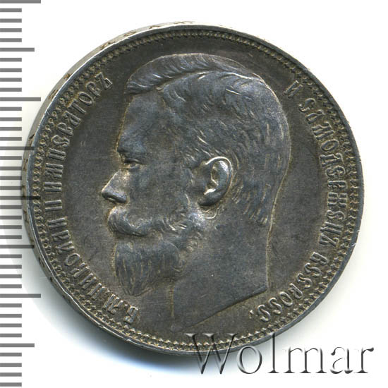 1 рубль 1899 г. (ФЗ). Николай II Инициалы минцмейстера ФЗ