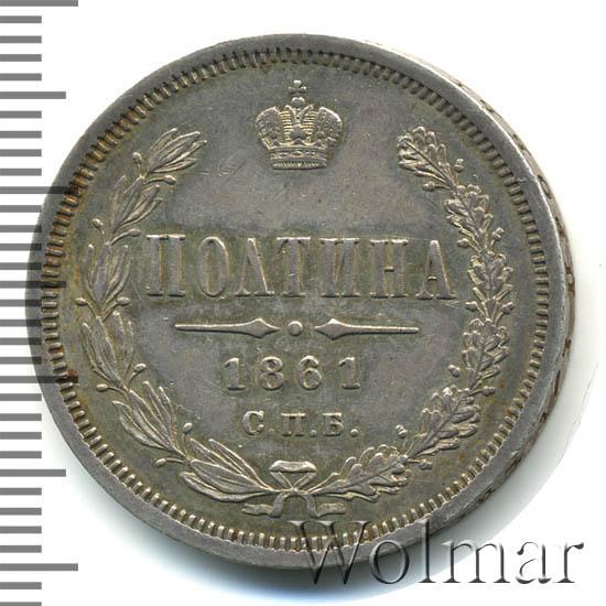 Полтина 1861 г. СПБ ФБ. Александр II. Инициалы минцмейстера ФБ