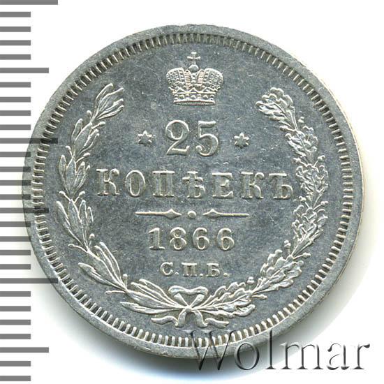 25 копеек 1866 г. СПБ НФ. Александр II. Инициалы минцмейстера НФ