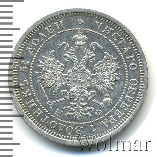 25 копеек 1866 г. СПБ НФ. Александр II Инициалы минцмейстера НФ