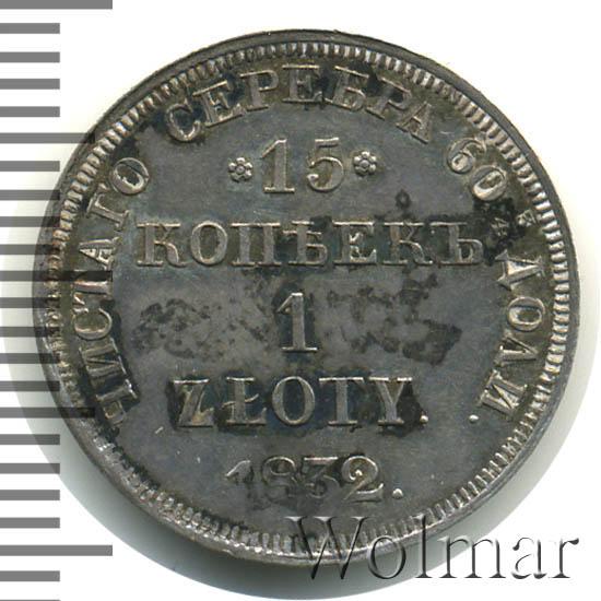 15 копеек - 1 злотый 1832 г. НГ. Русско-Польские (Николай I). Св. Георгий без плаща