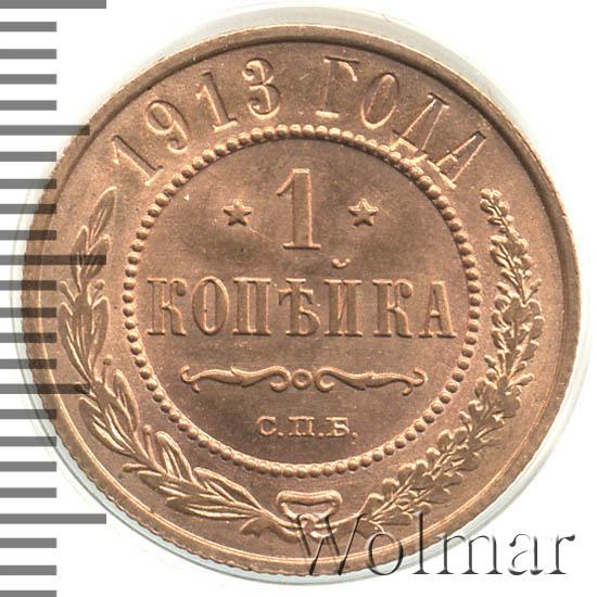 1 копейка 1913 г. СПБ. Николай II.