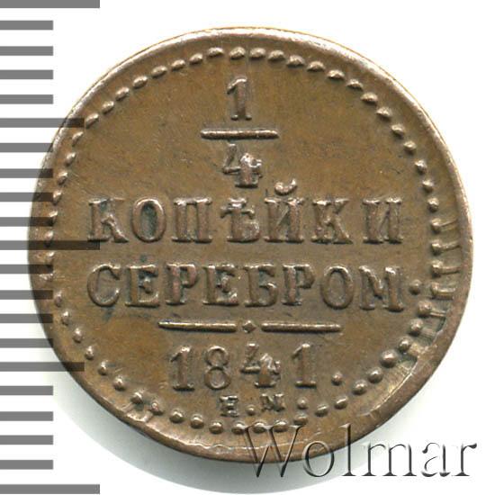 1/4 копейки 1841 г. ЕМ. Николай I. Екатеринбургский монетный двор