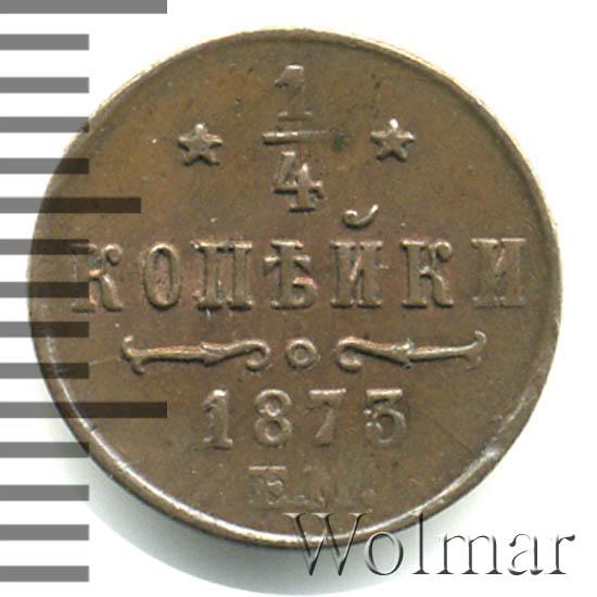 1/4 копейки 1873 г. ЕМ. Александр II.