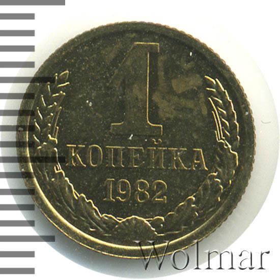 1 копейка 1982 г Вторые колосья от земного шара с внутренней стороны с короткими остями