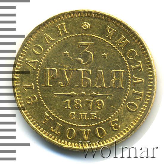 3 рубля 1879 г. СПБ НФ. Александр II.