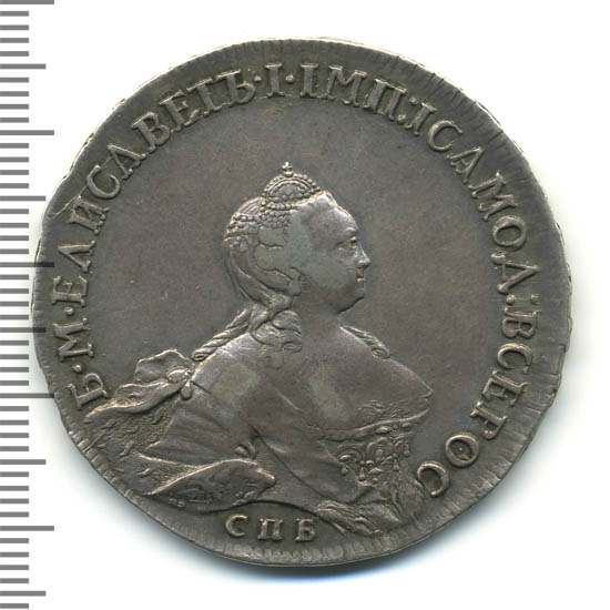 1 рубль 1754 г. СПБ ЯI. Елизавета I Портрет работы Б. Скотта. Инициалы минцмейстера ЯI