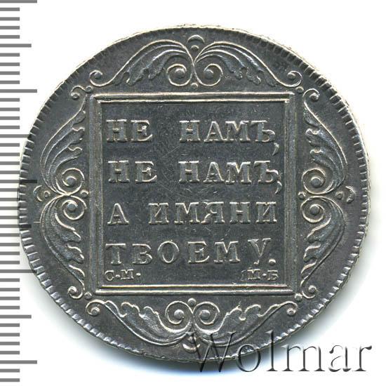 1 рубль 1798 г. СМ МБ. Павел I. Инициалы минцмейстера МБ
