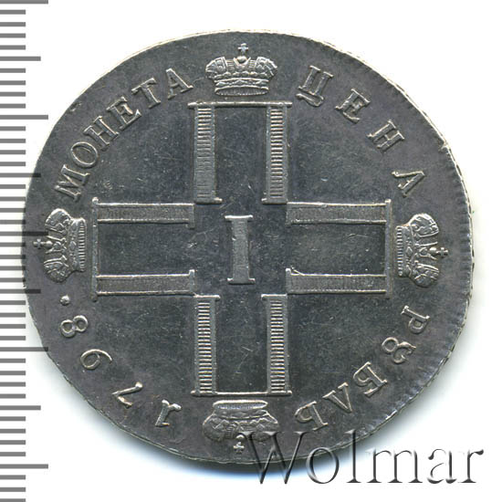 1 рубль 1798 г. СМ МБ. Павел I Инициалы минцмейстера МБ