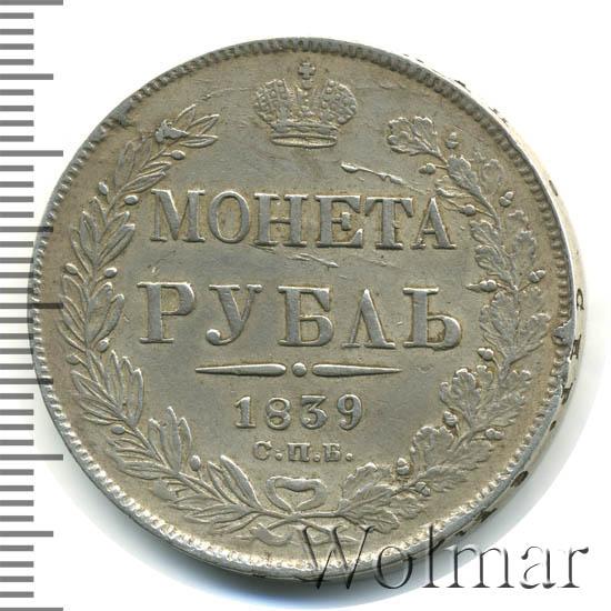 1 рубль 1839 г. СПБ НГ. Николай I. Орел 1841