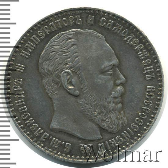 1 рубль 1886 г. (АГ). Александр III. Голова большая