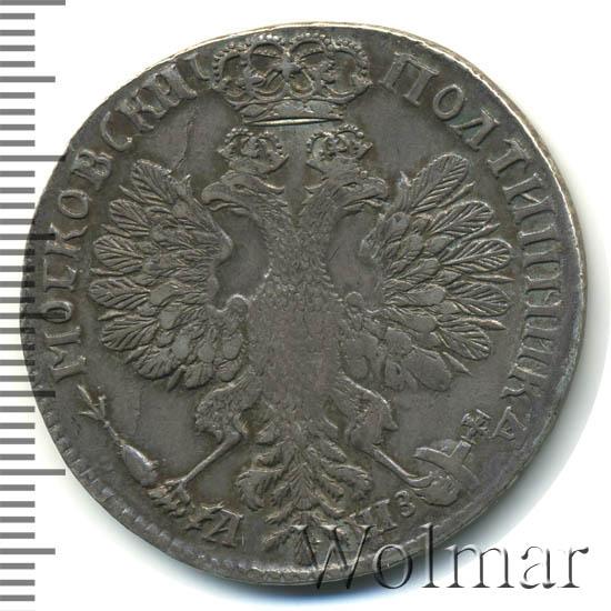 Полтина 1707 г. Петр I Портрет образца года. Год славянский. Орел больше