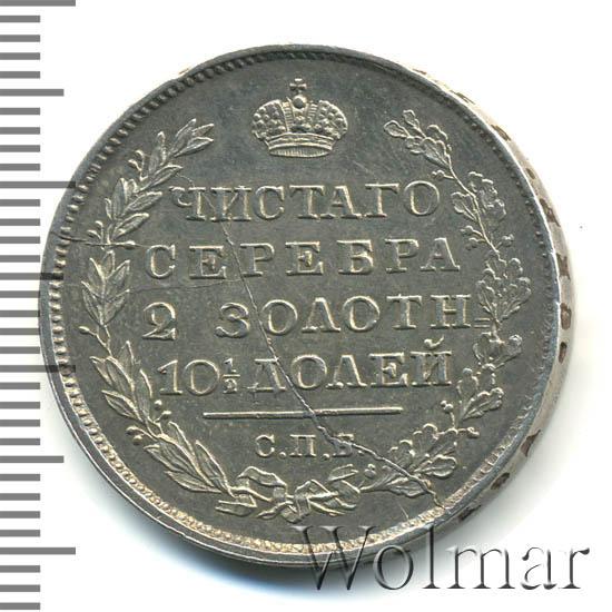 Полтина 1813 г. СПБ ПС. Александр I. Тиражная монета. Корона широкая