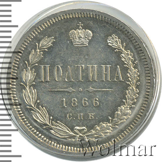 Полтина 1866 г. СПБ HI. Александр II. Инициалы минцмейстера НІ