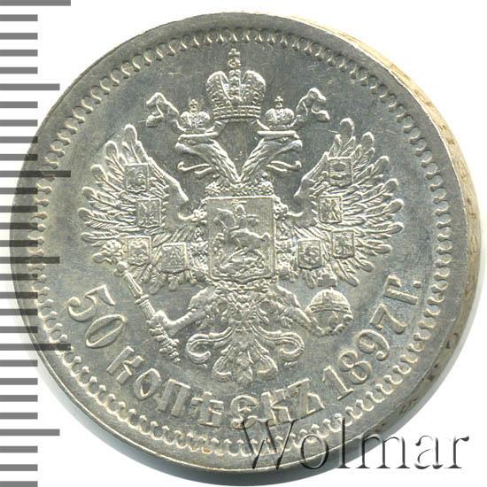 50 копеек 1897 г. (*). Николай II. На гурте звездочка. Парижский монетный двор. Соосность сторон 180 градусов