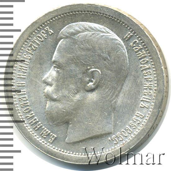 50 копеек 1897 г. (*). Николай II На гурте звездочка. Парижский монетный двор. Соосность сторон 180 градусов