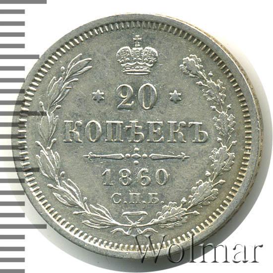 20 копеек 1860 г. СПБ ФБ. Александр II. Хвост орла широкий. Бант шире