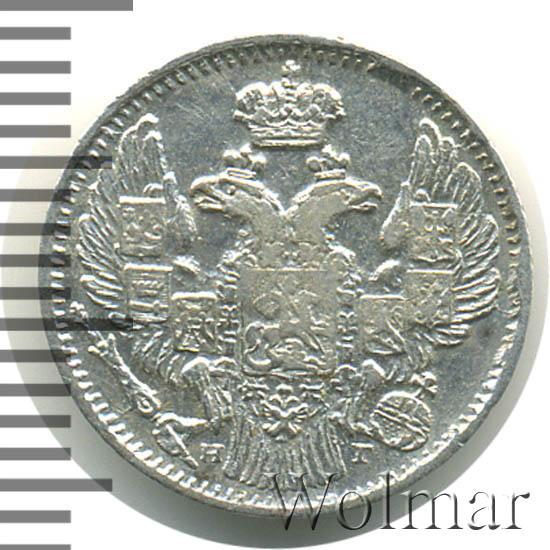 5 копеек 1836 г. СПБ НГ. Николай I.