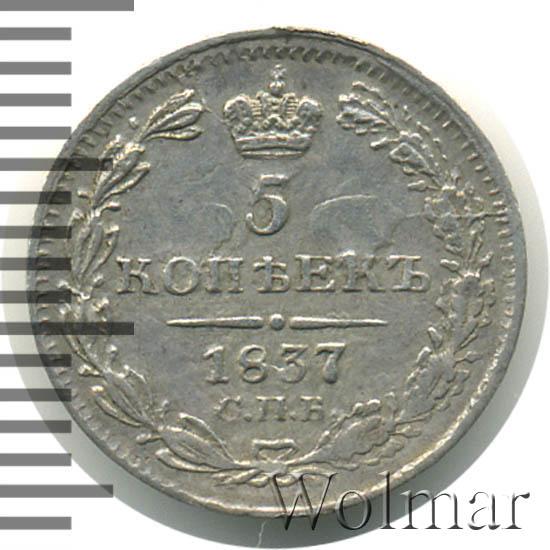 5 копеек 1837 г. СПБ НГ. Николай I.