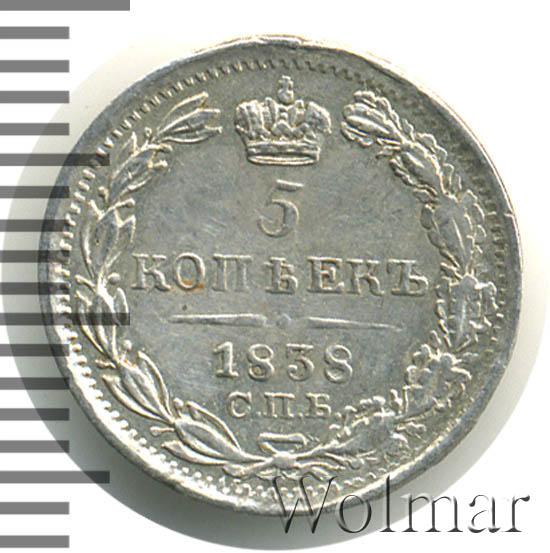 5 копеек 1838 статус заказа