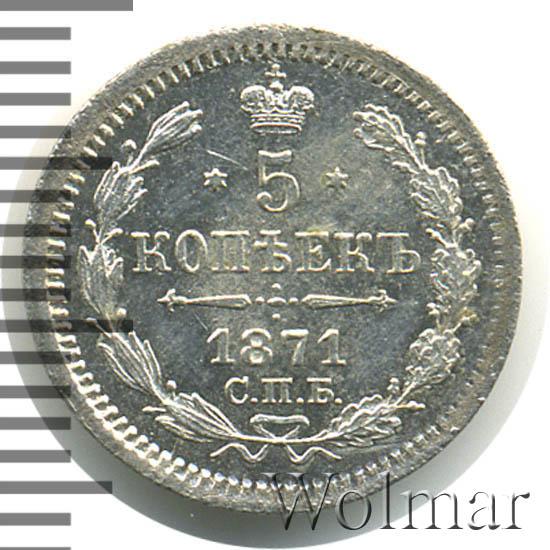 5 копеек 1871 г. СПБ HI. Александр II.