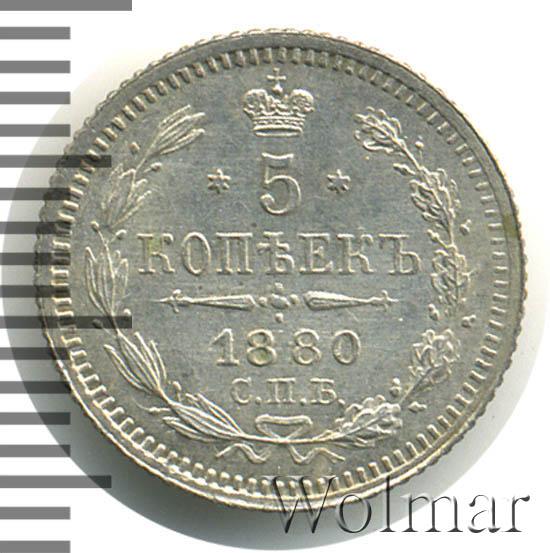 5 копеек 1880 г. СПБ НФ. Александр II.