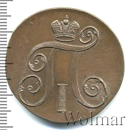 2 копейки 1801 г. ЕМ. Павел I Екатеринбургский монетный двор