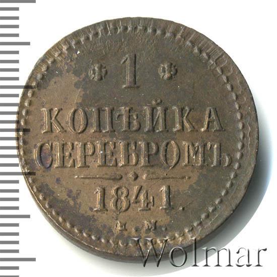 1 копейка 1841 г. ЕМ. Николай I. Екатеринбургский монетный двор