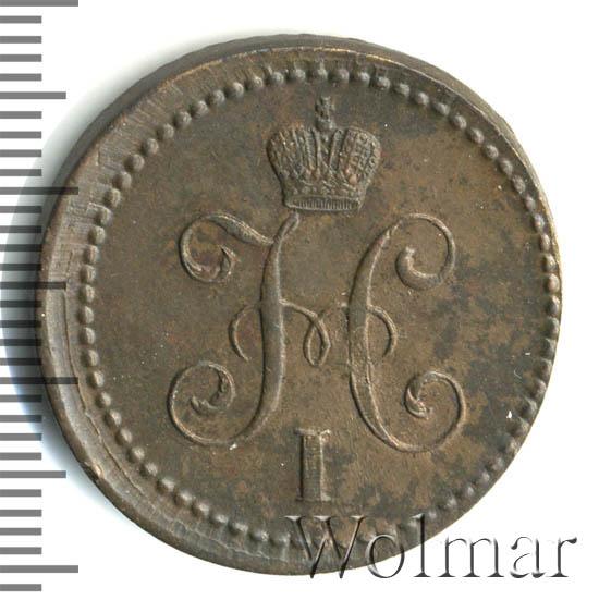 Стоимость монеты копейка серебром 1841 купить франки швейцарские сегодня