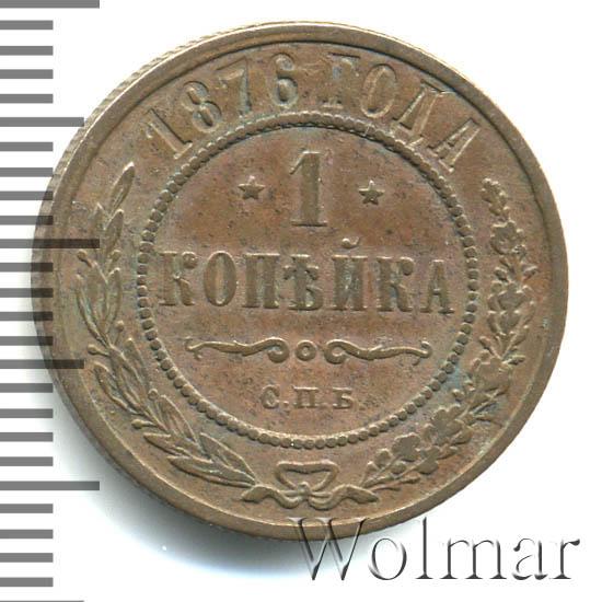 1 копейка 1876 г. СПБ. Александр II. Санкт-Петербургский монетный двор
