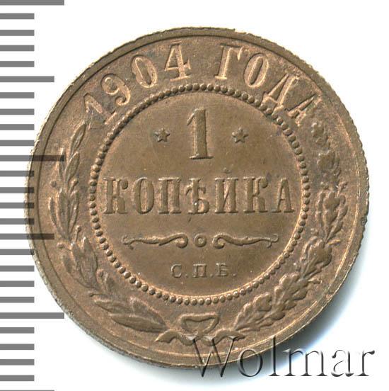 1 копейка 1904 г. СПБ. Николай II.