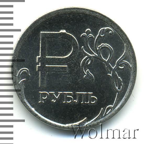 1 рубль 2014 г. ММД Немагнитный