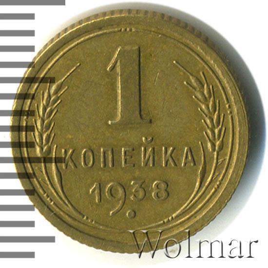 1 копейка 1938 г Лицевая сторона - 1.2, оборотная сторона - А