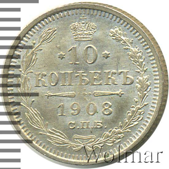 10 копеек 1908 г. СПБ ЭБ. Николай II.