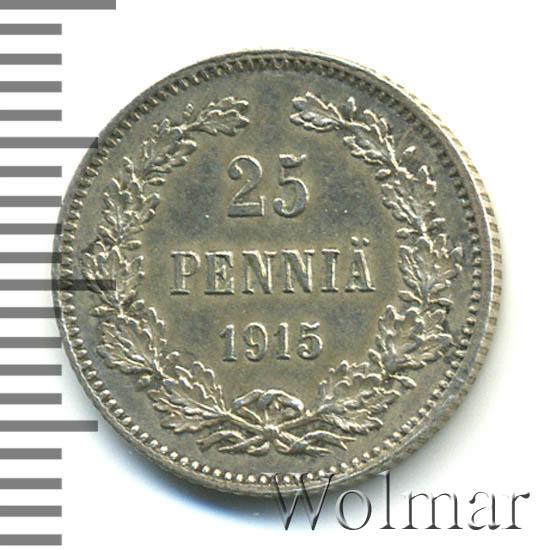 25 пенни 1915 г. S. Для Финляндии (Николай II).